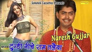 Hot Rasiya - Bhayo Sarabi | Sali Humse Mail Mila Le | Naresh Gujjar