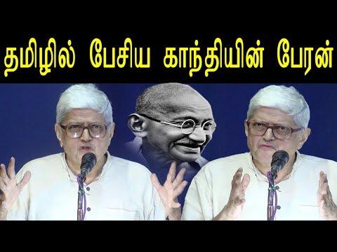 tamil news mahatma gandhi grandson gopalkrishna Devdas Gandhi speech | tamil live news | redpix