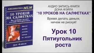 Дон Файла 10 уроков на салфетках  Рекомендуется всем сетевикам