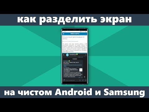 Как разделить экран на 2 части на Android (чистом и Samsung)