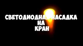 Насадка на кран с подсветкой воды(Посылка с Китая)(Насадка на кран с подсветкой воды(Посылка с Китая) Насадка на кран купить можно тут: http://ru.aliexpress.com/item/2015-New-Fashi..., 2016-04-03T10:31:11.000Z)