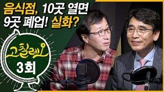 """[고칠레오 3회] """"음식점, 10곳 열면 9곳 폐업"""" 가슴철렁한 기사의 진실!"""