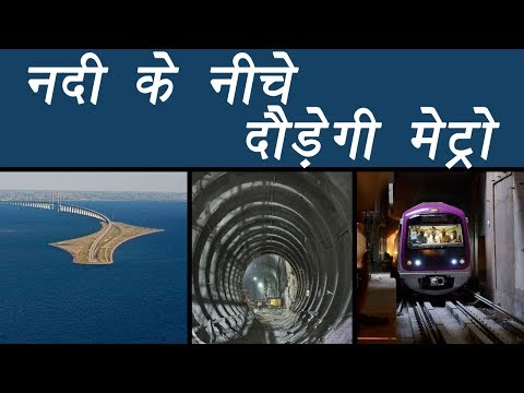 India's first underwater tunnel for Metro to be completed soon in Kolkata | वनइंडिया हिंदी