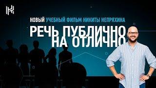 Речь публично на отлично — фильм Никиты Непряхина о подготовке к публичному выступлению