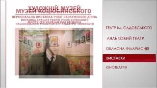 Афіша Вінниці 26.06 - 02.07.15(, 2015-06-26T13:20:16.000Z)