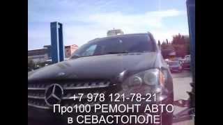 Ремонт ходовой подвески авто Mercedes-Benz ML 350  в Севастополе(Ремонт ходовой подвески авто Mercedes-Benz ML 350 в Севастополе +7 978 121-78-21 Про100 РЕМОНТ АВТО, +7 978 107-73-00 мастер., 2015-09-29T08:36:00.000Z)