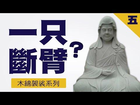 慧可的手臂是谁砍断?禅宗三祖为何默默无名?