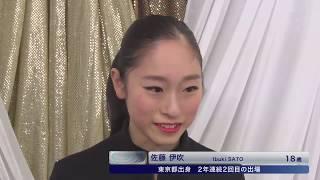 【全日本フィギュアスケート選手権2018】女子ショートプログラム<佐藤...