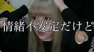 【西野カナ】メンヘラのトリセツ歌ってみたwwww【トリセツ】 thumbnail