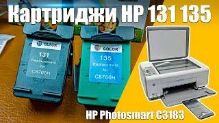 Картриджі HP 131 135 і кабель | Ink Cartridges HP Photosmart С3183