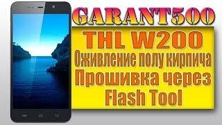 THL W200, оживление полу кирпича, прошивка через Flash Tool(Как оживить полу кирпич, прошивка THL W200 Aliexpress.com http://goo.gl/yRMLLP Группа VK http://vk.com/garant_500 Как установить драйвера:..., 2014-05-07T09:00:00.000Z)