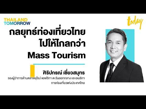 ศิริปกรณ์ เชี่ยวสมุทร: กลยุทธ์ท่องเที่ยวไทย ไปให้ไกลกว่า Mass Tourism | THAILAND TOMORROW