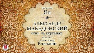 ВАСИЛИЙ ЯН «АЛЕКСАНДР МАКЕДОНСКИЙ». Аудиокнига. Читает Александр Клюквин