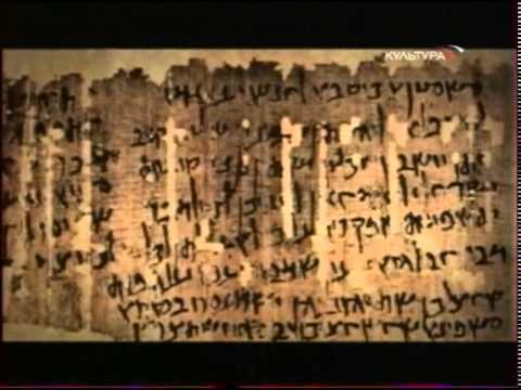 Иисус. История. Древние письма.