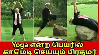 காமெடி Yoga செய்து விராட் கோலியை ஓட விட்ட பிரதமர்