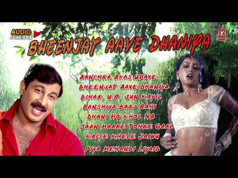 Bheenjat Aave Dhaniya [ Kajari Geet Audio Jukebox ] By MANOJ TIWARI MRIDUL
