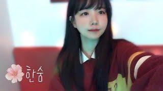 이하이 - 한숨 (코인노래방)