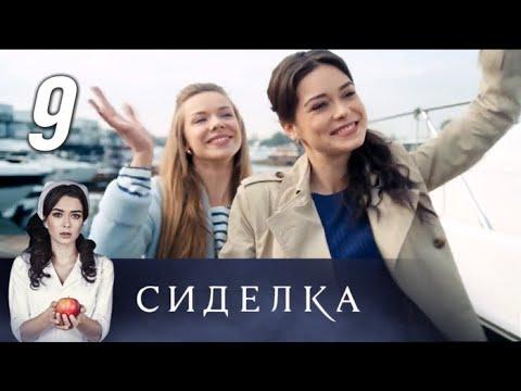 Сиделка. 9 серия (2018) Остросюжетная мелодрама @ Русские сериалы