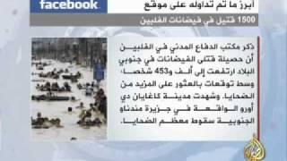 تسليم السلطة في تونس للحكومة الجديدة نشرة أخبار فيس بوك 27 12 2011