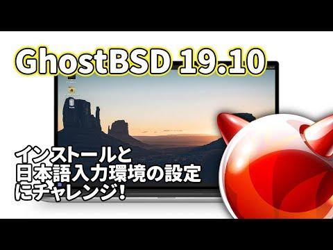 GhostBSD 19.10: インストールと日本語入力環境の設定にチャレンジ!