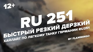 Spähpanzer Ru 251 (4245 dmg)   World Of Tanks