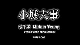 #13 楊千嬅 Miriam Yeung - 小城大事 [LYRICS]