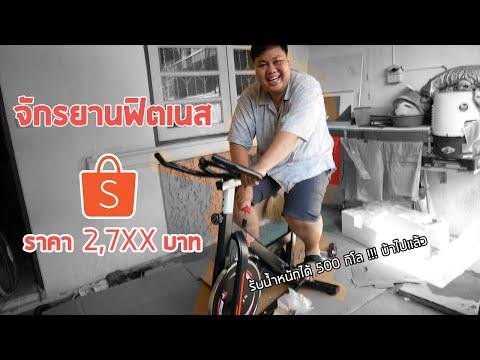 รีวิวจักรยาน ที่สั่งจากร้านค้าออนไลน์