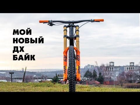 SUPER FAST BIKE - МОЙ НОВЫЙ ДХ ВЕЛОСИПЕД НА 29-Х КОЛЕСАХ