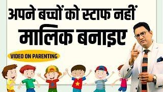 अपने बच्चों को स्टाफ नहीं मालिक बनाइए |Top trainer| Dr Ujjwal Patni | Parenting | |Children|