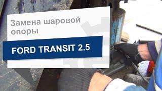 Замена шаровой опоры Optimal G3 210 на Ford Transit