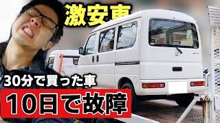 【悲報】中古で購入した19万円の軽バンに不具合が出ました。アクティバン ACTY VAN ホンダ HONDA
