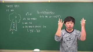 [2019 새교육과정 고2과정] 기본정석 수학1 1장 …