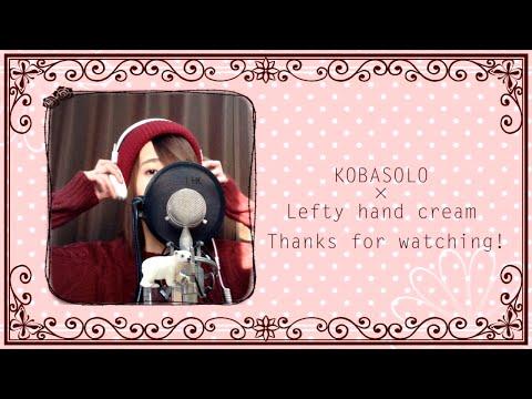 西野カナ/トリセツ『ヒロイン失格』主題歌 (Full Cover by Kobasolo & Lefty Hand Cream)