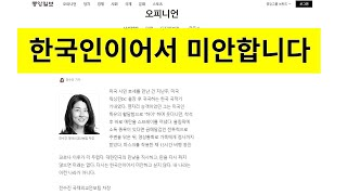 한국인이어서 미안합니다. (쓰레기신문 중앙일보 2.7 …