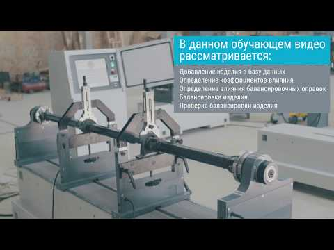 Как отбалансировать карданный вал на оборудовании Энсет