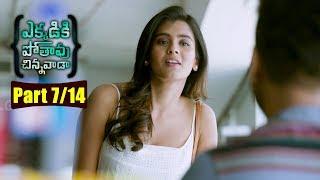 Ekkadiki Pothavu Chinnavada Movie Parts 7/14 | Nikhil, Hebah Patel, Avika Gor | Volga Videoa 2017