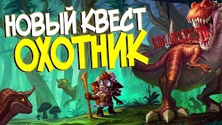 Hearthstone РЛТ - Колода Квест Охотника с Келесетом! (КД#101) ⭐