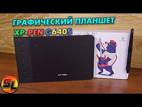 Графический планшет XP Pen G640S полный обзор полезного гаджета для рисования!