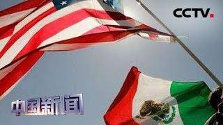[中国新闻] 墨西哥强烈反对美国经贸霸凌 墨经济部副部长德拉莫拉谴责美国用关税手段解决移民问题 | CCTV中文国际