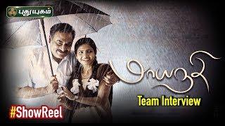 Mayanadhi Movie Team Interview in Showreel | 02/02/2020 | Puthuyugam Tv