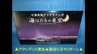 2017 08 05 府中国立インター・4号線・C2・山手トンネル・アクアライン・