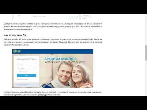 регистрация в кс банке онлайн профи кредит отзывы должников