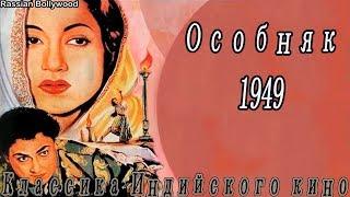 Индийский фильм Особняк (1949)