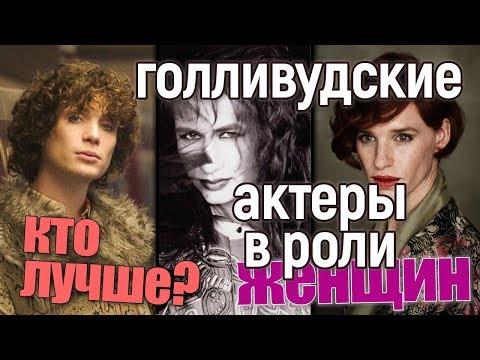 Голливудские актеры в женских образах: выбираем самую красивую?