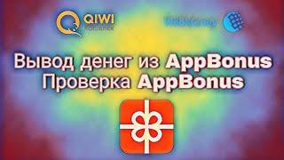 Проверка приложения AppBonus//Вывод денег из AppBonus