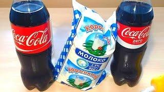 КОКА КОЛА VS КОКА КОЛА ЗЕРО VS МОЛОКО / ЭКСПЕРИМЕНТ