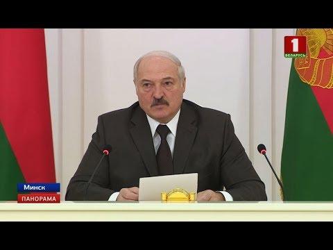 Социально-экономическое развитие регионов обсудили на совещании у Президента Беларуси. Панорама