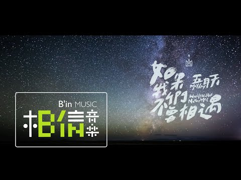 Mayday五月天 [ 如果我們不曾相遇What If We Had Never Met ] Official Music Video