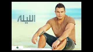 Amr Diab - El Leila عمرو دياب - الليلة
