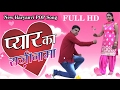 Valantine Day Song # Pyar Ka Razinaama ll प्यार का राज़ीनामा ll Latest Haryanvi SONG 2017